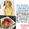 2021年4月4日 「ワンちゃんネコちゃん健康講座 ~日頃から気をつけること~」を、薩摩藩留学生記念館で開催いたします。